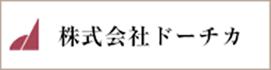 株式会社ドーチカ