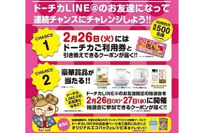 2/26(火)、27(水) ドーチカLINE@サンクスキャンペーン実施!