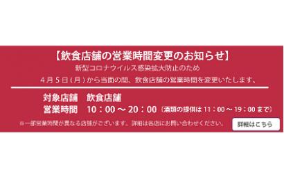 飲食店舗の営業時間変更のお知らせ 【4月5日~当面の間】