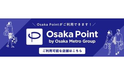ドーチカでOsakaPointが使えるようになりました!