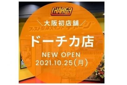 10/25(月)「チャージ」オープン!!