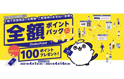 6地下街合同!Osaka Point全額ポイントバックキャンペーン開催