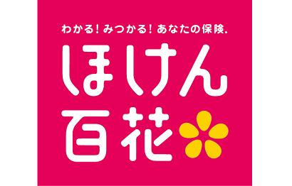ほけん百花 梅田ドーチカ店2月3日(月)OPEN!!