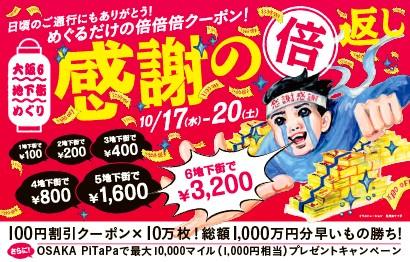 大阪6地下街共同イベント「大阪6地下街めぐり 感謝の倍返し」開催!!