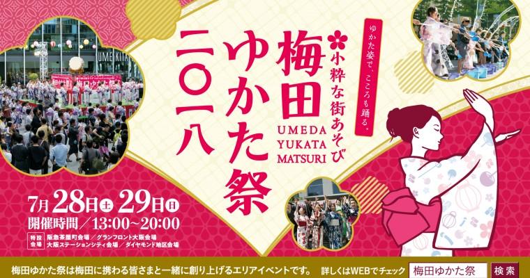 梅田ゆかた祭2018