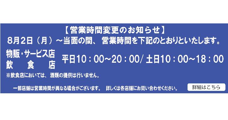 営業時間変更のお知らせ ※8/18更新