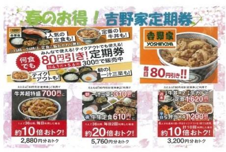 「80円(税込)引き!定期券」販売中!