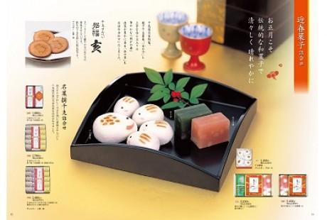 迎春菓子~名菓撰干支詰合せ~のご案内