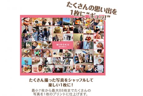 8/31までのお得な割引サービス!