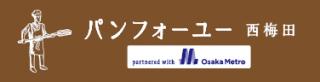 パンフォーユー西梅田 pertnered with Osaka Metro