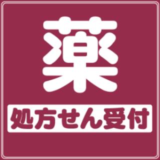 新梅田 コクミン薬局