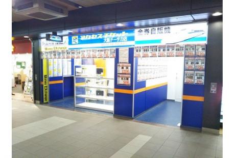 アクセスチケット 大阪ドーチカ店