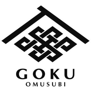 石 GOKU